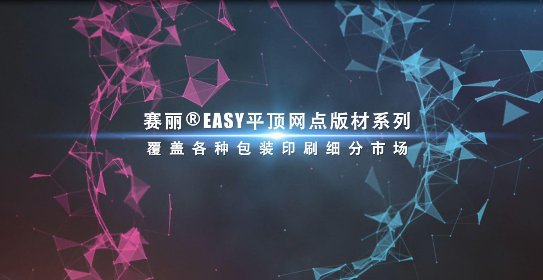 视频:乐天堂体育投注先进印刷在CHINA PRINT 2017 推出最新赛丽® EASY 纸张印刷版材