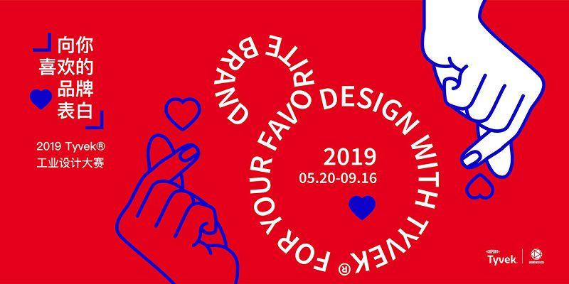 """2019 Tyvek?® 创意与设计大赛 - """"向你喜欢的品牌表白"""""""