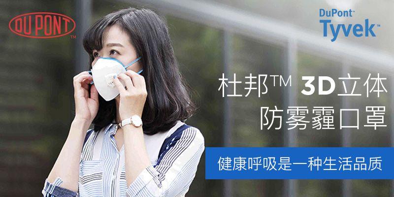 杜邦™ Tyvek™ 3D立體防霧霾口罩 -  超高過濾效率,安心可靠