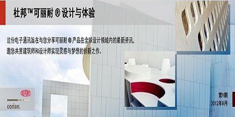 可丽耐®电子快讯第9期
