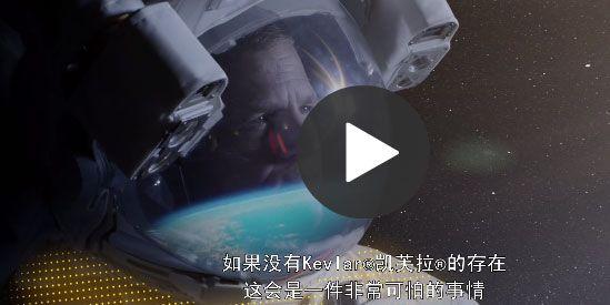 宇航員穿著由Kevlar® 凱芙拉® 制成的太空服在太空漫步