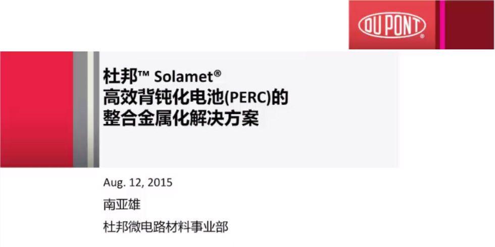 新一代高效电池PERC的浆料解决方案