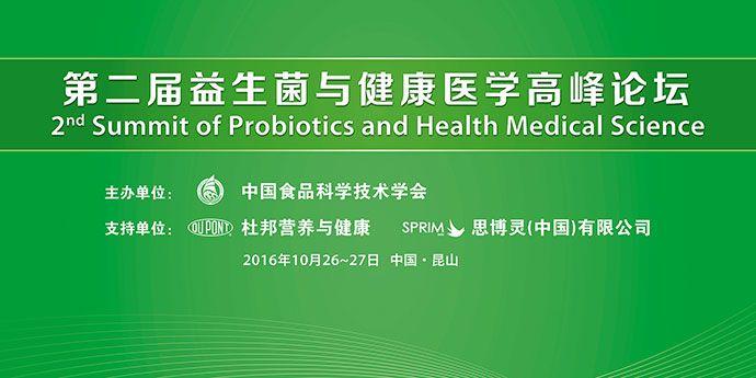 20160921 第二届益生菌与健康医学高峰论坛   背景
