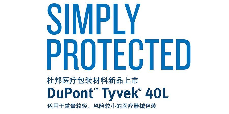 全新Tyvek® 40L让医疗包装变得更简单