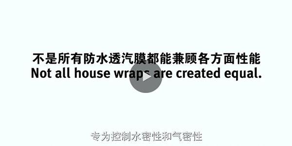 并不是市场上可见的建筑用防水透汽膜材料都有一样的气密性和水密性